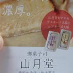 山月堂 - 通年のオススメ大福はカスタードとレアチーズ。 普通の小豆餡はないみたいですね。
