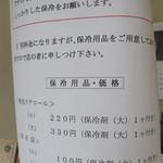 山月堂 - 大福の賞味期限は翌日で、要冷蔵です。 有料で保冷剤をつけてもらうことも可能です。