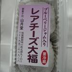 山月堂 - ブルーベリージャム入りレアチーズ大福 300円(税別)。