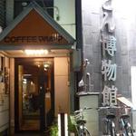 コーヒーショップマルヤマ - 入り口