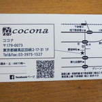 29448736 - 東武東上線下赤塚駅から徒歩8,9分です。