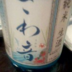 押上よしかつ - 日本酒「さわ音」