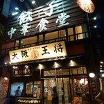 大阪王将 - 南柏駅前にあります。
