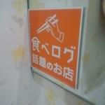 あさひ町スタンド - 食べログ店舗会員
