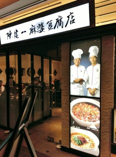 陳建一麻婆豆腐店 木場店 - 店舗入口