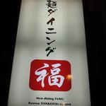 麺ダイニング 福 - 看板