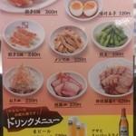 喜多方ラーメン 坂内 初台店 -