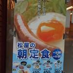 29457919 - 松屋の朝定食