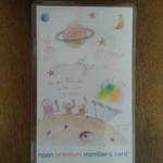 埜庵 - プレミアムメンバーズカード2014年