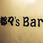 都々's Bar -