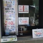 29462779 - 店舗右側のソフトクリーム・冷やしコーヒー注文口
