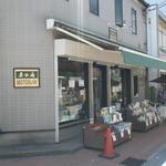 茶仙庵 - 店構え