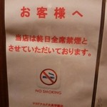 マクドナルド  - 完全禁煙だよ(^^)/