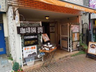 潤 - レンガ作りのお店