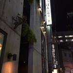 りゅうぼん茶屋町 -