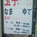 29467010 - 玉子サービスポスター