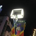 レモンドロップ - 吉祥寺駅北口ローターリ―の先平和通りからハーモニカ横丁を過ぎて右折