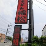 うどん福松 - 2013年8月『福松』さん。3