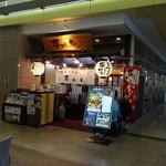 亀城庵 - 駅の改札降りて、真ん前