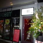 日本酒×和創作料理 香酒 鞘 - パコ帯広向かい VEGGY2階です