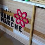 HANA MARCHE - 道の駅内ハナマルシェ『HANAMARCHE』さん♪ ソフトやバアムクーヘン等も販売してました!