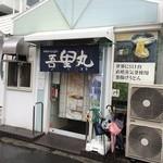 吾里丸 - 店の外観