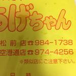 元祖からあげちゃん - 料理写真: