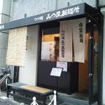 29476122 - みつ星製麺所 阿波座店さん