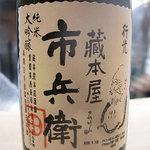 竹はる - 銘酒・市兵衛