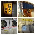 まぐろ料理紀文 - 老舗のマグロ専門店です。 鉄火丼が人気ですが、ほかにもマグロ料理メニューが豊富。