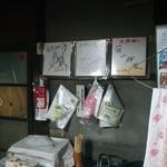 天満製麺所 -