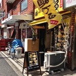 麺でる - 8/4/2014