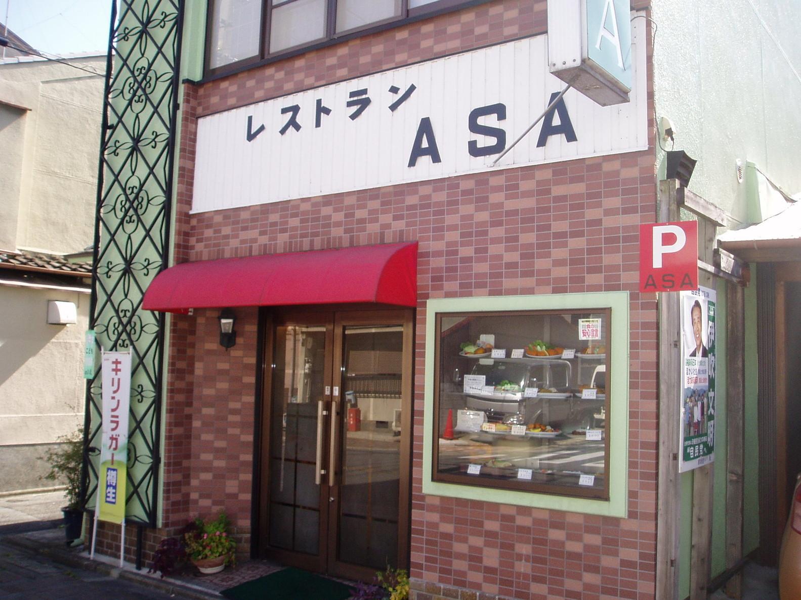 レストラン ASA