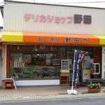 おにぎり 野田や - おにぎりとお弁当のお店です