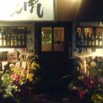 えぼし - お店の入り口
