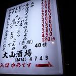 大山酒場 - 看板