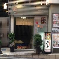おとわ - 店舗はビルの地下1階にあります。専用階段かビルのエレベータをご利用下さい。