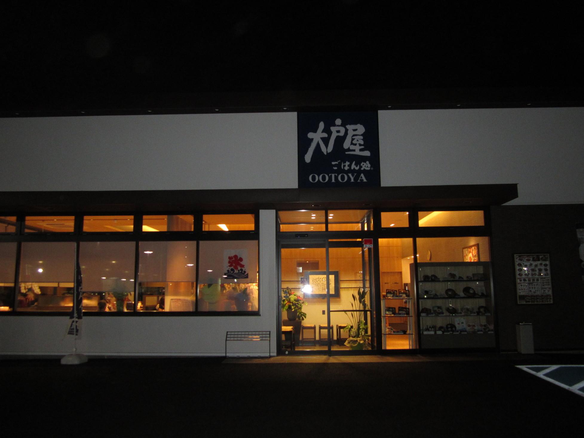 大戸屋 鳴子店