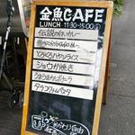 金魚CAFE - 看板メニューは、伝説の白いカレー