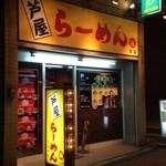 芦屋らーめん庵 -
