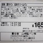サンエトワール - 幻のクリームパン(原材料表示、2014年7月)