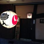 居座火家 喜人 - 入り口は狭く秘密基地な雰囲気です(笑)