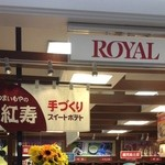 ロイヤル鹿児島空港売店 -
