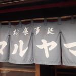 函館朝市マルヤマ商店 - マルヤマ 函館