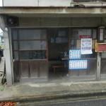 タバタヤ菓子舗 - 昭和レトロンな佇まいで作成するかき氷