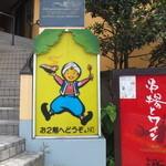 ン・オリジナルカレー - 階段下の看板