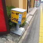 ン・オリジナルカレー - 道路沿いの看板