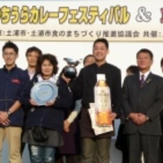 美味の道を追求!カレー大賞2016受賞!