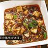 福禄寿 - 料理写真:福福 麻婆豆腐