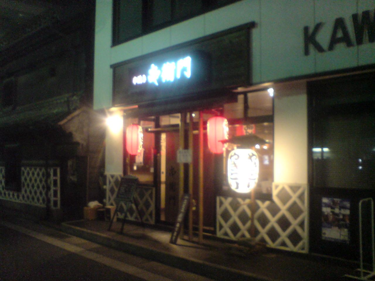 焼鳥 串衛門 name=